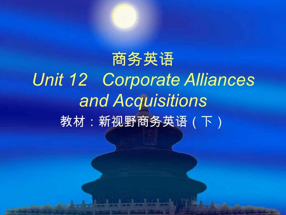 Unit 12 Corporate Alliances and Acquisitions Objectives Language Focus Skills Business Communication Key Vocabulary lead-in Reading Homework