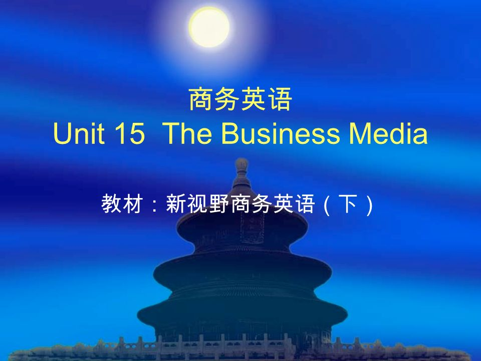 Unit 15 The Business Media