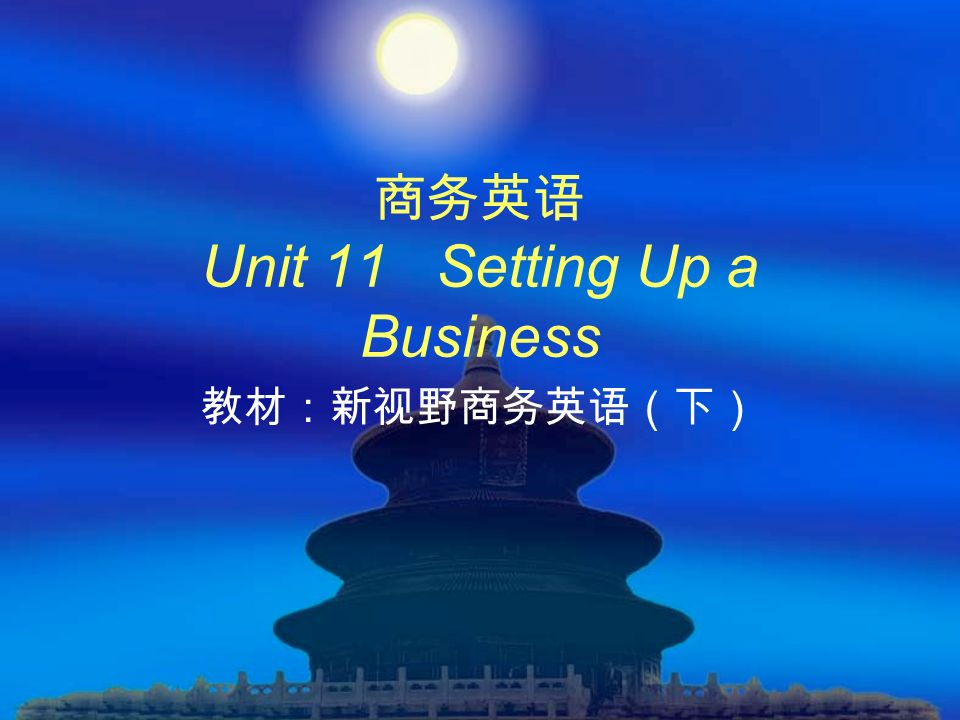Unit 11 Setting Up a Business