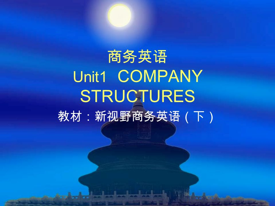 Unit1 COMPANY STRUCTURES