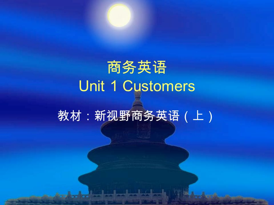 Unit 1 Customers