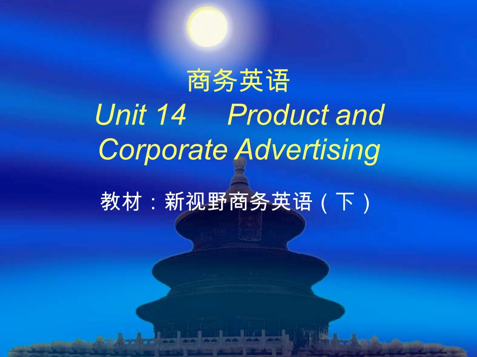 Unit 14 Product and Corporate Advertising