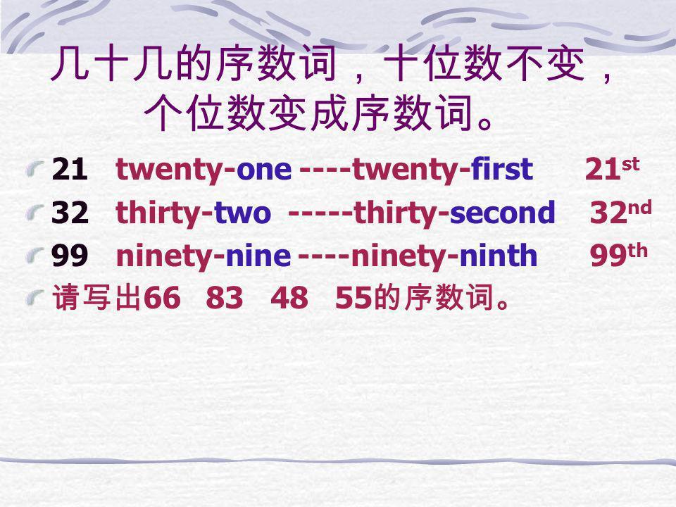 1. Sixty----sixtieth 2. seventy---seventieth 3.eighty----eightieth 4,ninety----ninetieth