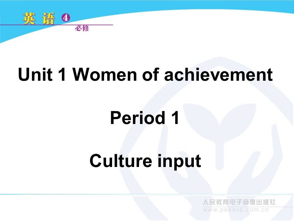 Unit 1 Women of achievement Period 1 Culture input