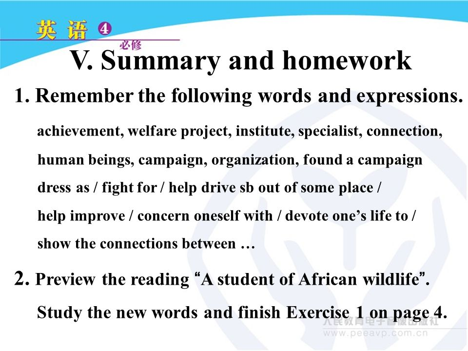 V. Summary and homework 1. Remember the following words and expressions.