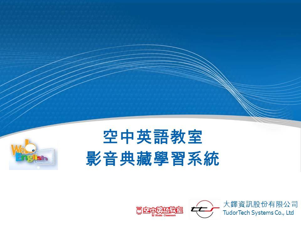 TudorTech Systems Co., Ltd