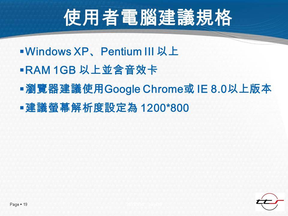 Page 192011/9/16 page19 Windows XP Pentium III RAM 1GB Google Chrome IE 8.0 1200*800