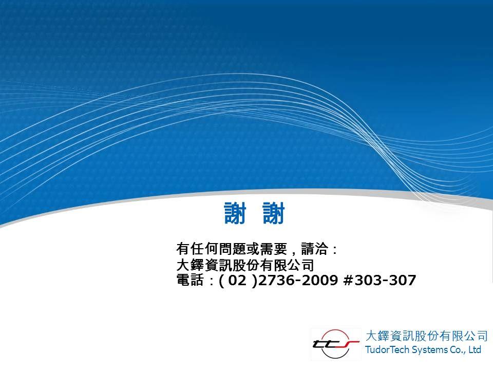 TudorTech Systems Co., Ltd ( 02 )2736-2009 #303-307