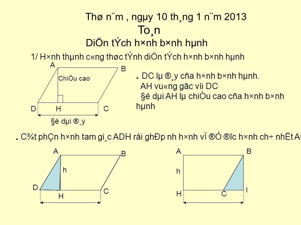 Thø n¨m, ngµy 10 th¸ng 1 n¨m 2013 To¸n DiÖn tÝch h×nh b×nh hµnh 1/ H×nh thµnh c«ng thøc tÝnh diÖn tÝch h×nh b×nh hµnh A B CDH.