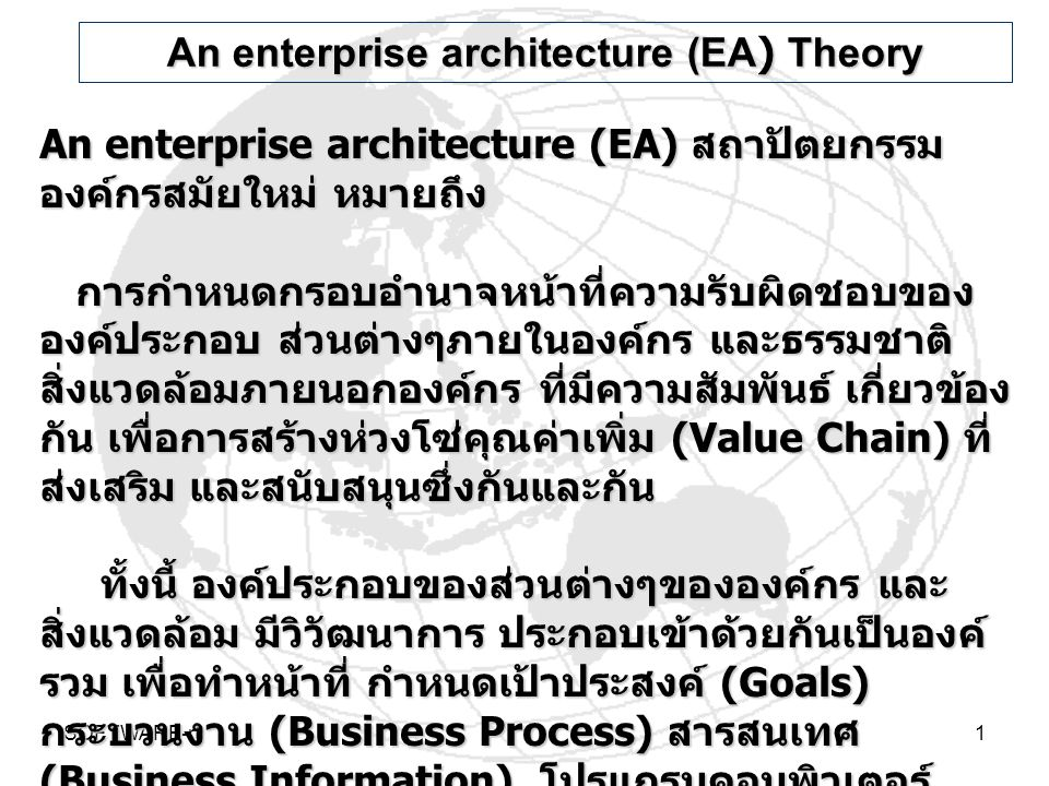 SOFTWARE-rt2 1.The scope of an enterprise architecture 2.