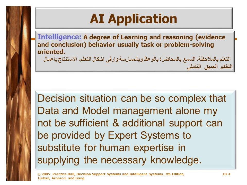 AI Application Decision situation can be so complex that Data and Model management alone my not be sufficient & additional support can be provided by