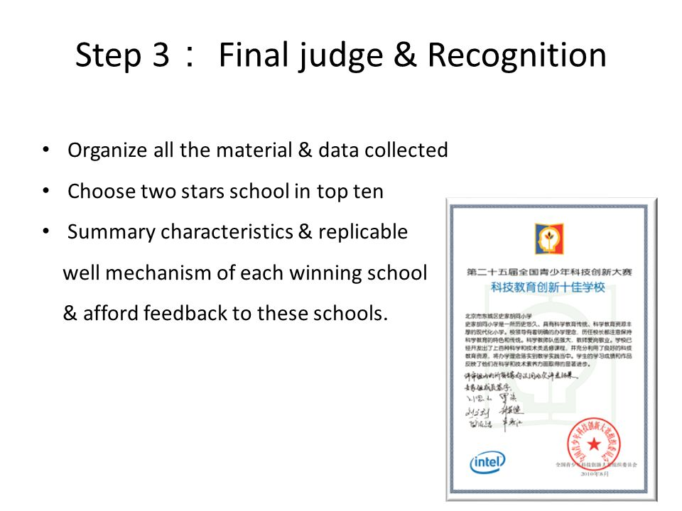Step 3 Final judge & Recognition Organize all the material & data collected Choose two stars school in top ten Summary characteristics & replicable we