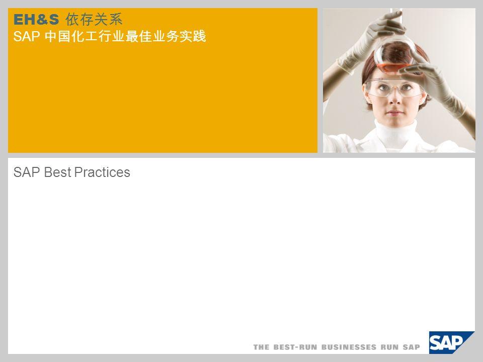 EH&S SAP SAP Best Practices