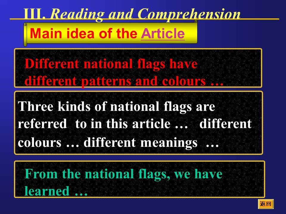 Main idea of the Article III.