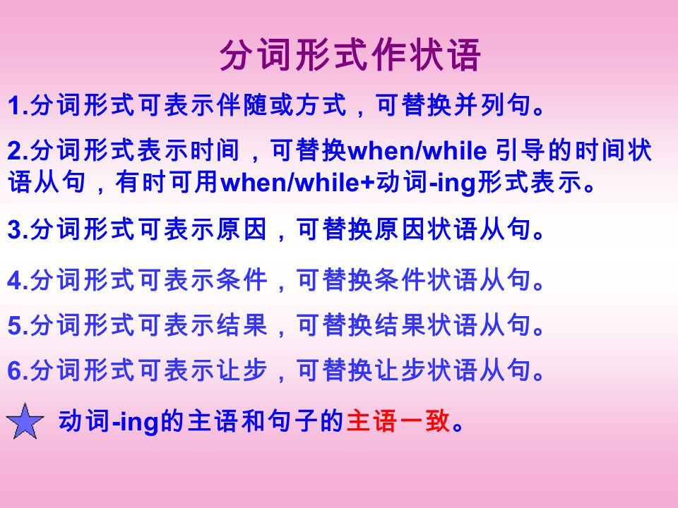 1. 2. when/while when/while+ -ing 3. -ing 4. 5. 6.