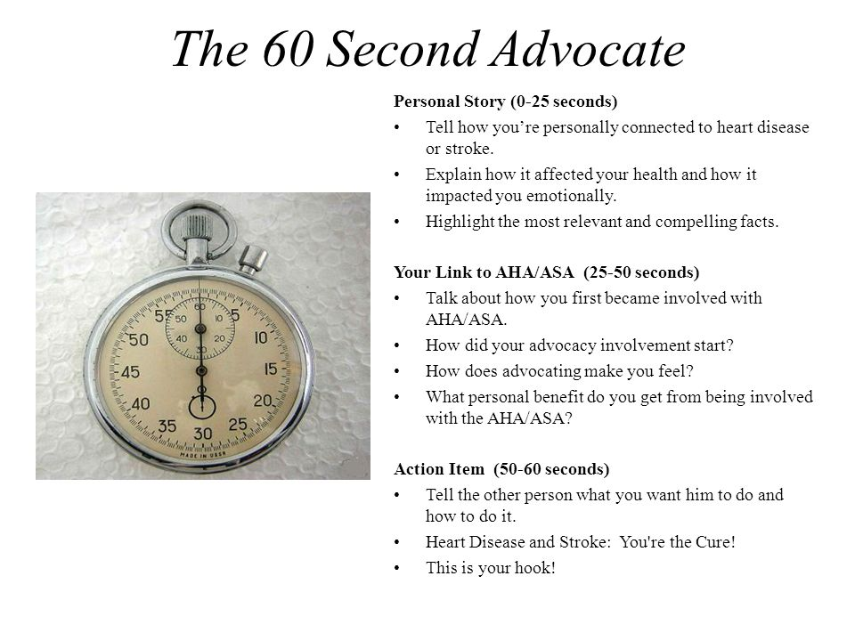 The 60 Second Advocate Personal Story (0-25 seconds) Tell how youre personally connected to heart disease or stroke.