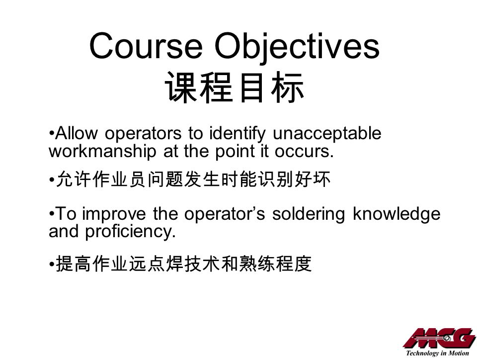 Course Objectives Allow operators to identify unacceptable workmanship at the point it occurs. To improve the operators soldering knowledge and profic