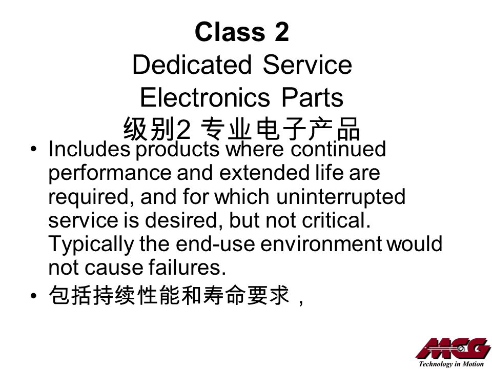 Class 2 Dedicated Service Electronics Parts 2 Includes products where continued performance and extended life are required, and for which uninterrupte