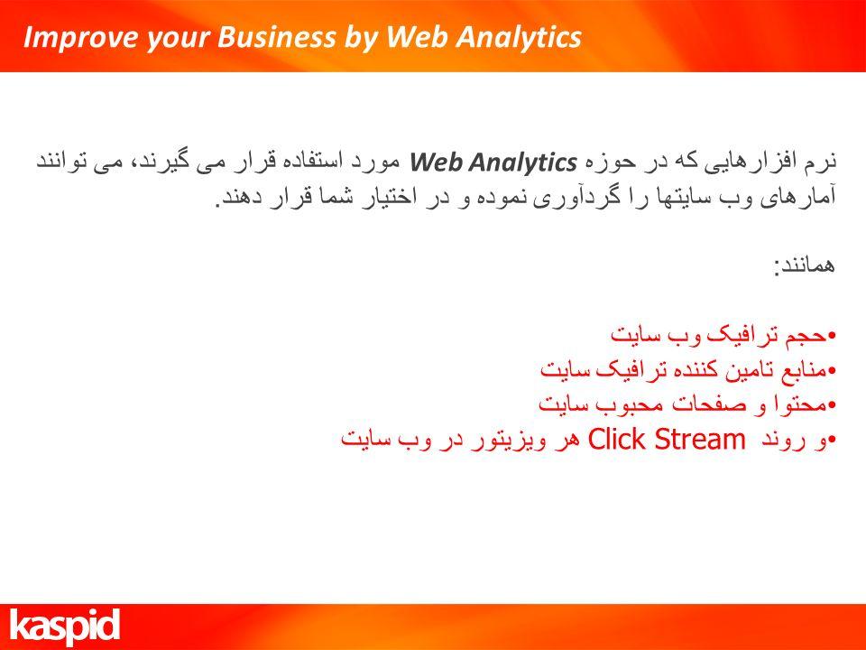 Improve your Business by Web Analytics نرم افزارهایی که در حوزه Web Analytics مورد استفاده قرار می گیرند، می توانند آمارهای وب سایتها را گردآوری نموده