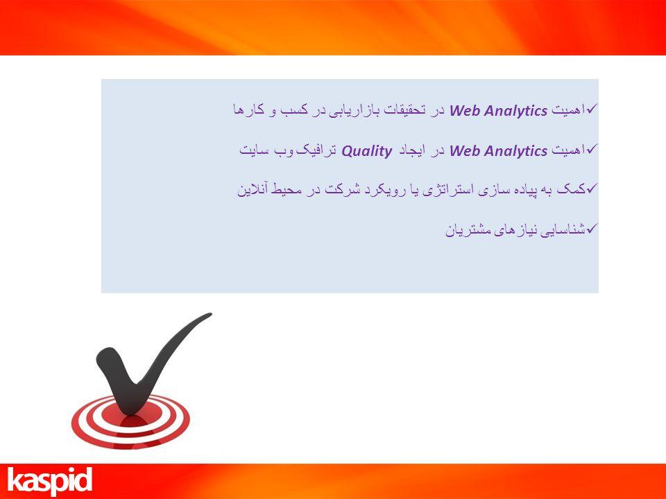 اهمیت Web Analytics در تحقیقات بازاریابی در کسب و کارها اهمیت Web Analytics در ایجاد Quality ترافیک وب سایت کمک به پیاده سازی استراتژی یا رویکرد شرکت