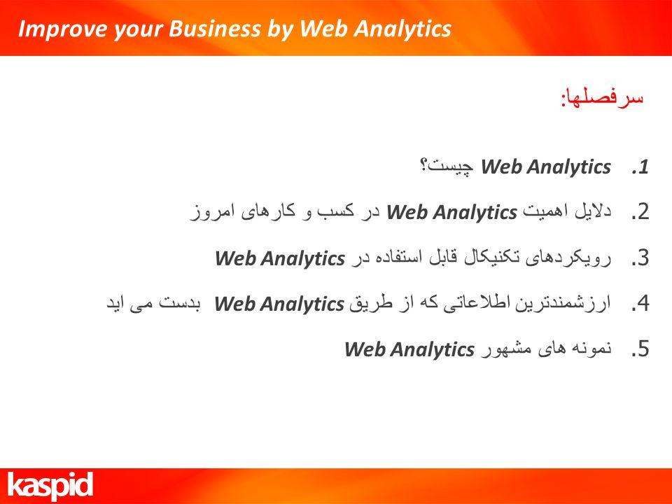 سرفصلها : 1.Web Analytics چیست؟ 2. دلایل اهمیت Web Analytics در کسب و کارهای امروز 3. رویکردهای تکنیکال قابل استفاده در Web Analytics 4. ارزشمندترین ا