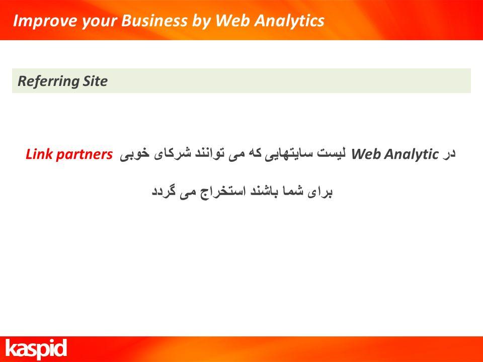 Improve your Business by Web Analytics Referring Site در Web Analytic لیست سایتهایی که می توانند شرکای خوبی Link partners برای شما باشند استخراج می گر