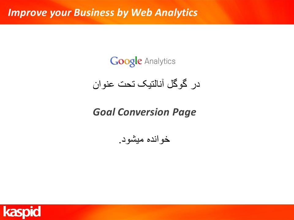 Improve your Business by Web Analytics در گوگل آنالتیک تحت عنوان Goal Conversion Page خوانده میشود.