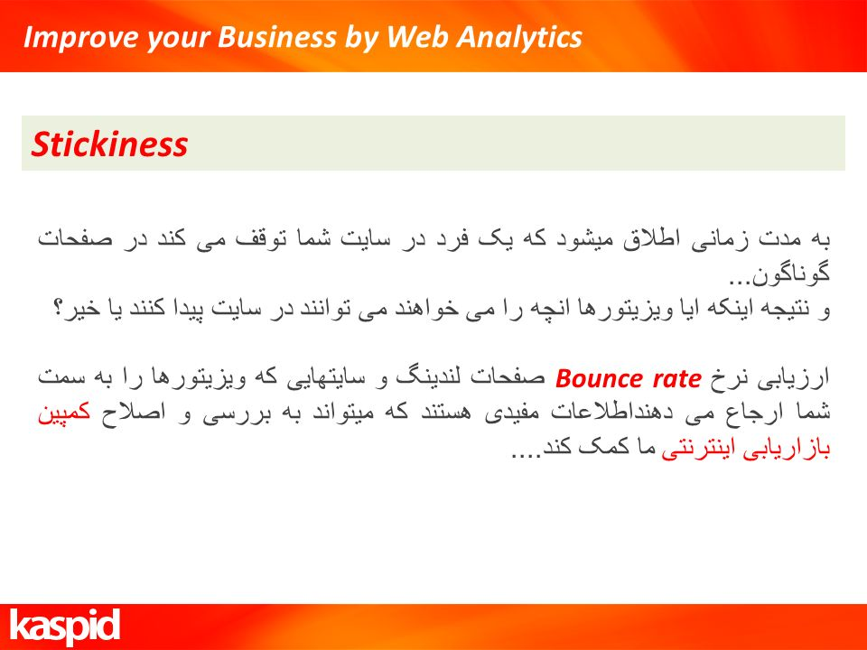 Improve your Business by Web Analytics Stickiness به مدت زمانی اطلاق میشود که یک فرد در سایت شما توقف می کند در صفحات گوناگون... و نتیجه اینکه ایا ویز