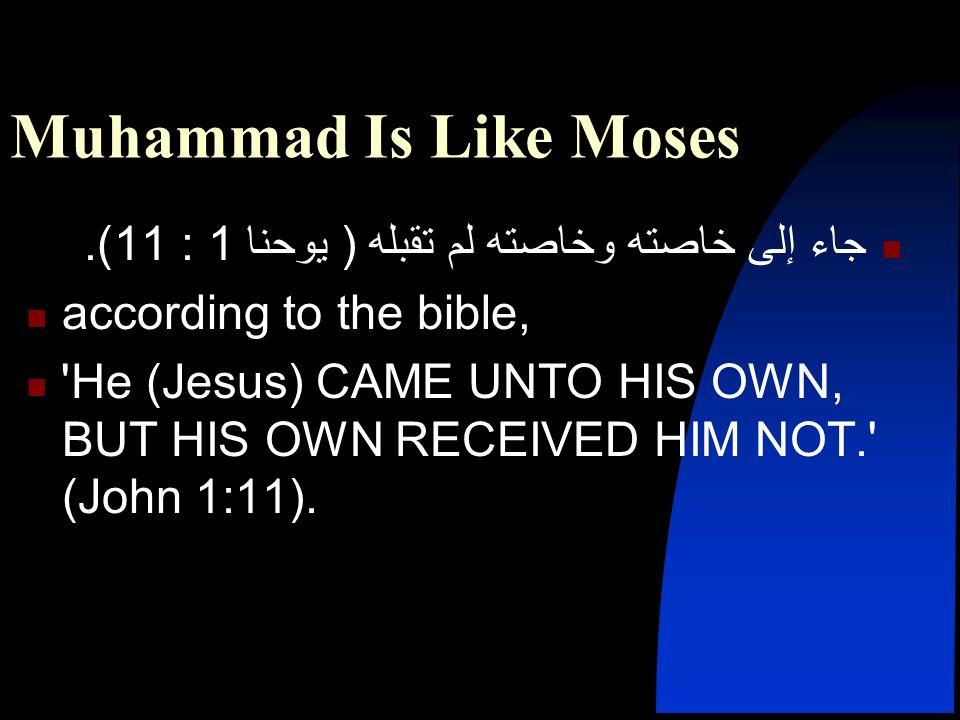جاء إلى خاصته وخاصته لم تقبله ( يوحنا 1 : 11). according to the bible, 'He (Jesus) CAME UNTO HIS OWN, BUT HIS OWN RECEIVED HIM NOT.' (John 1:11). Muha