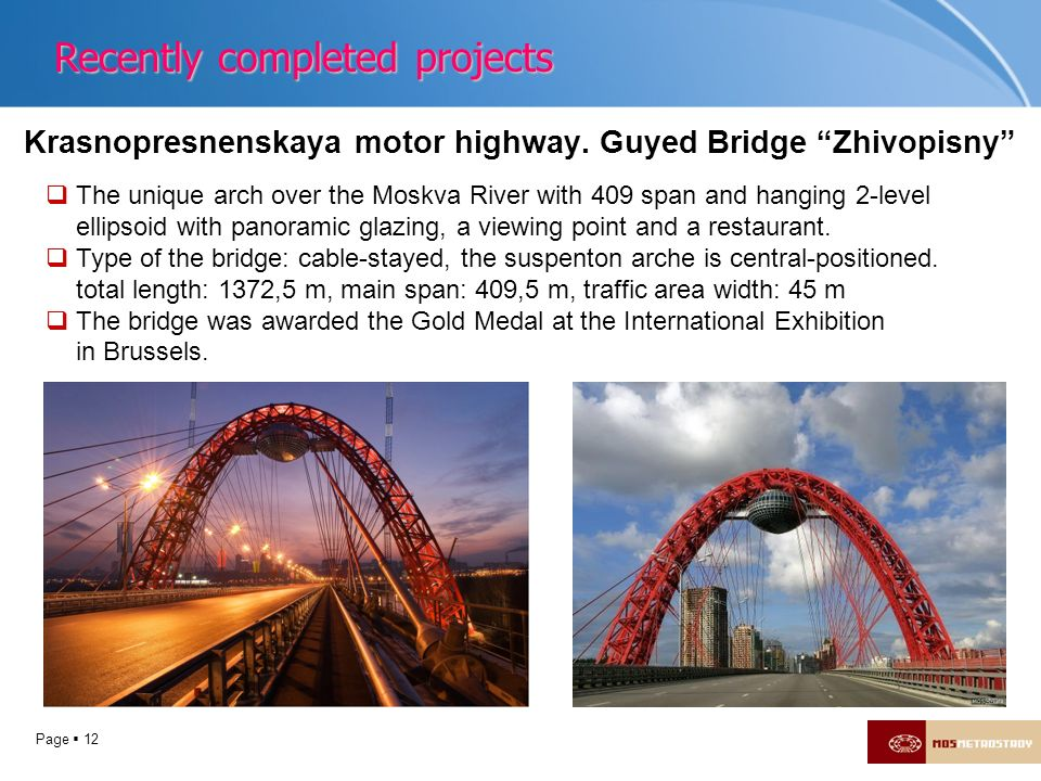 Page 12 Krasnopresnenskaya motor highway. Guyed Bridge Zhivopisny The unique arch over the Moskva River with 409 span and hanging 2-level ellipsoid wi