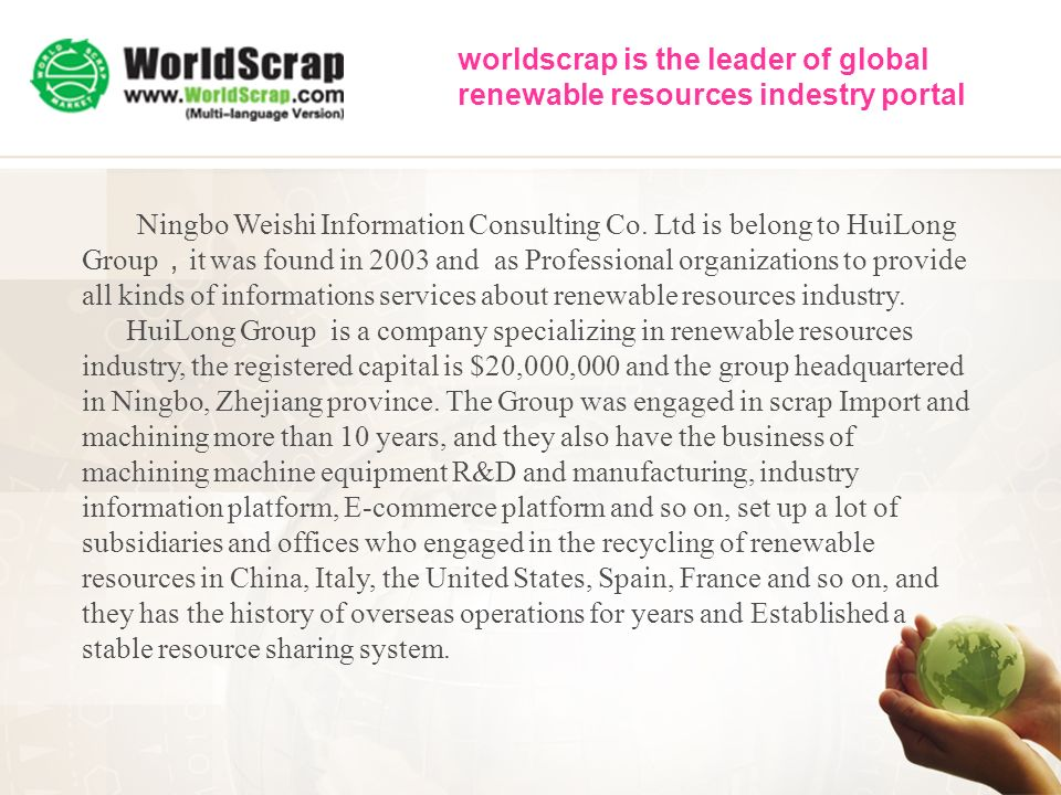 WorldScrap worldscrap is the leader of global renewable resources indestry portal Ningbo Weishi Information Consulting Co.