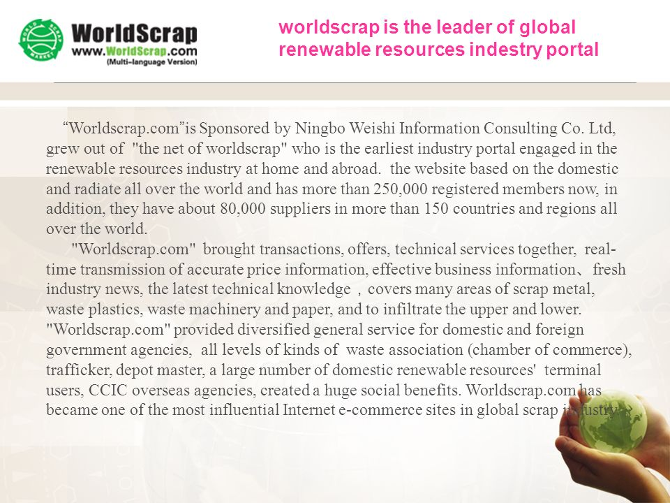 WorldScrap Worldscrap.comis Sponsored by Ningbo Weishi Information Consulting Co.