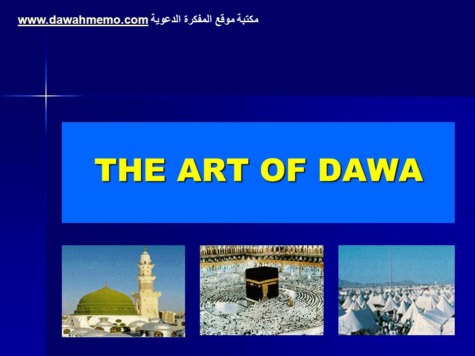 THE ART OF DAWA www.dawahmemo.comwww.dawahmemo.com مكتبة موقع المفكرة الدعوية