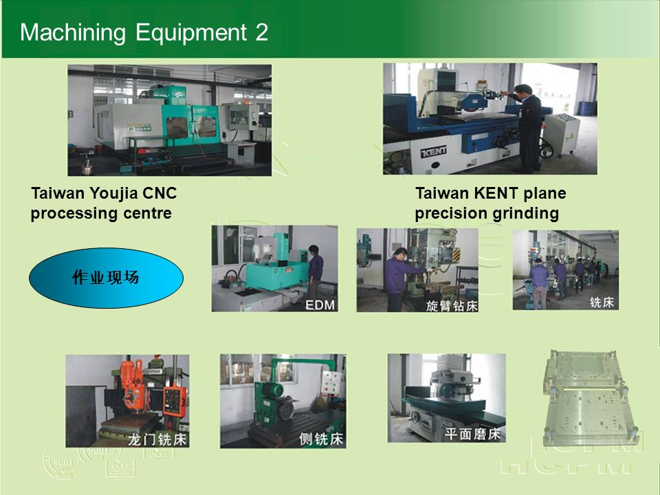 Machining Equipment 2 Taiwan Youjia CNC processing centre Taiwan KENT plane precision grinding