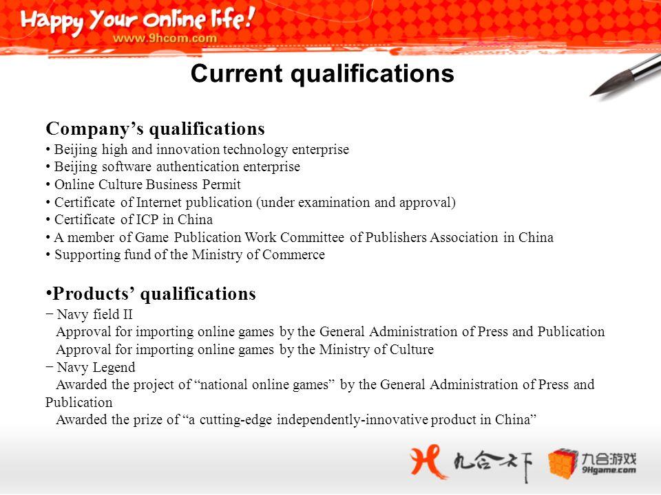 Companys qualifications Beijing high and innovation technology enterprise Beijing software authentication enterprise Online Culture Business Permit Ce