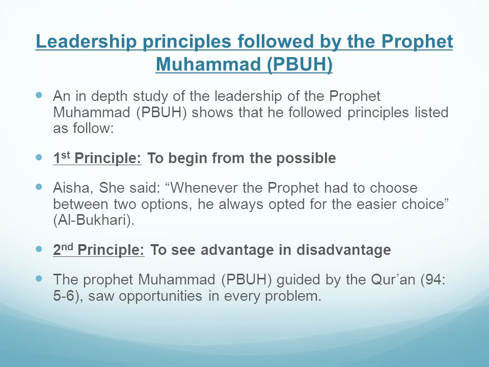 Leadership principles followed by the Prophet Muhammad (PBUH) An in depth study of the leadership of the Prophet Muhammad (PBUH) shows that he followe
