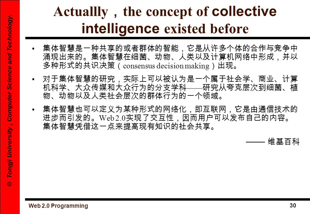 Web 2.0 Programming 30 © Tongji University, Computer Science and Technology. Actuallly the concept of collective intelligence existed before consensus