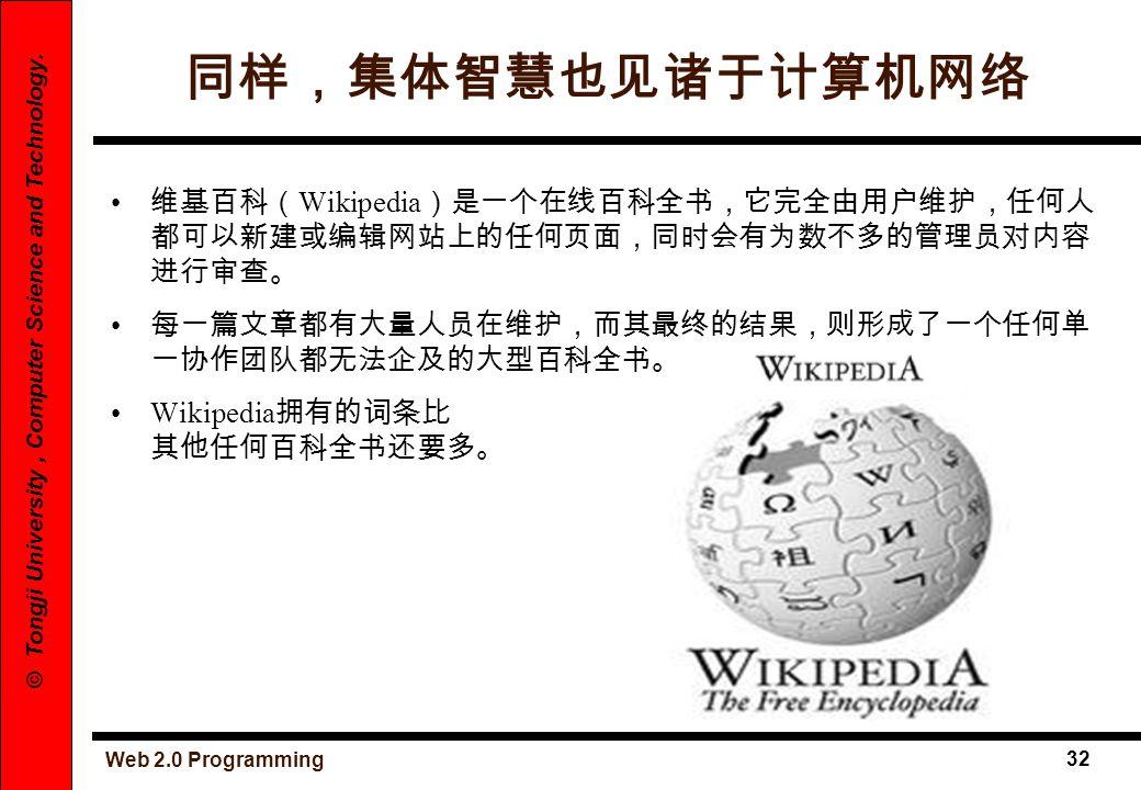 Web 2.0 Programming 32 © Tongji University, Computer Science and Technology. Wikipedia Wikipedia
