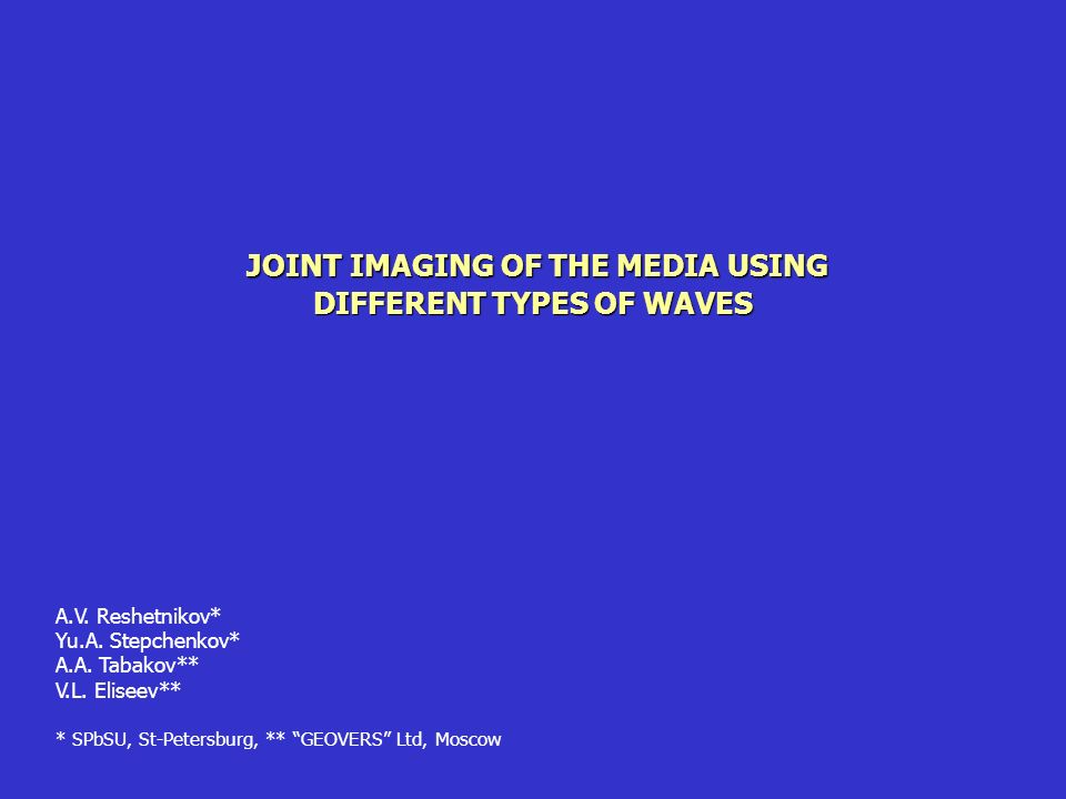 JOINT IMAGING OF THE MEDIA USING DIFFERENT TYPES OF WAVES A.V.