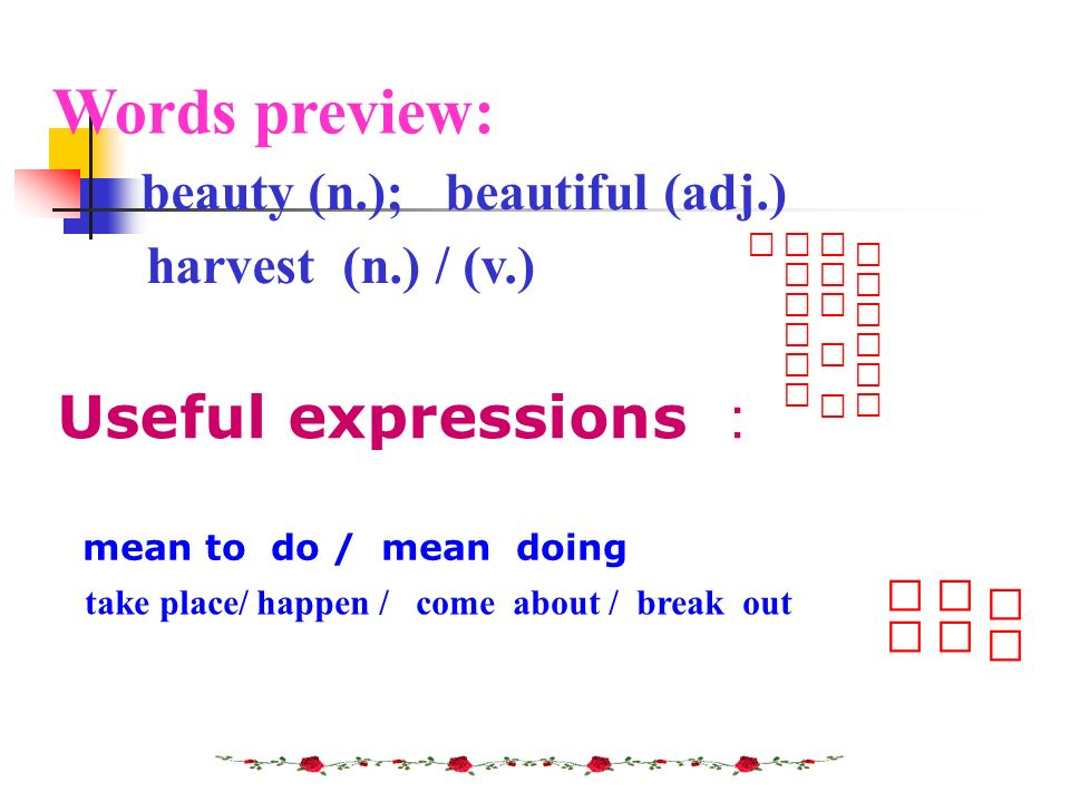 Words preview: take place/ happen / come about / break out beauty (n.); beautiful (adj.) harvest (n.) / (v.) mean to do / mean doing Useful expression
