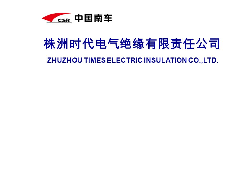 ZHUZHOU TIMES ELECTRIC INSULATION CO.,LTD.