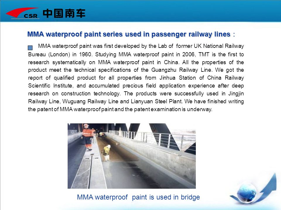 MMA waterproof paint series used in passenger railway lines MMA waterproof paint series used in passenger railway lines MMA waterproof paint was first
