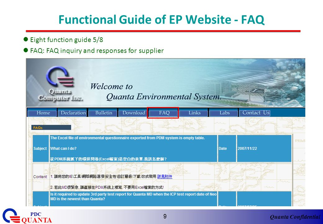Quanta Confidential QUANTA PDC 9 Functional Guide of EP Website - FAQ Eight function guide 5/8 FAQ: FAQ inquiry and responses for supplier