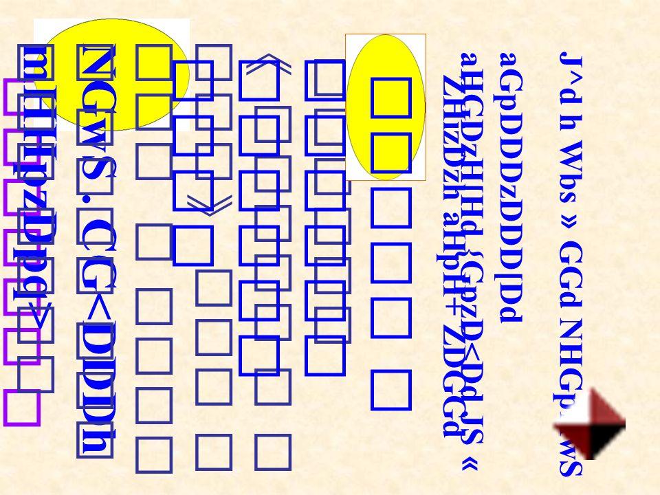 NGwS. CG ZHizDzh aHpH+ ZDGGdzh J^d h Wbs » GGd NHGpHwS aGpDDDzDDD[DdaHGDzH[Hd {GpzD<Dd JS «