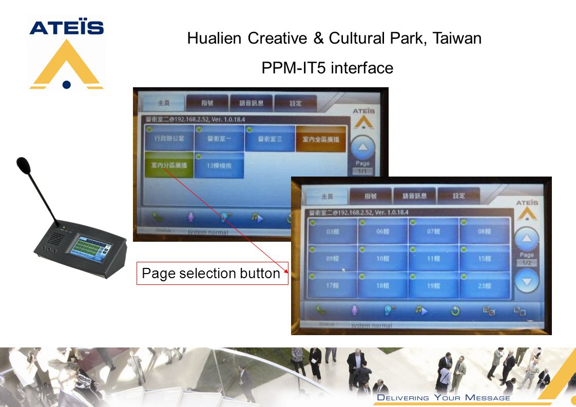 Hualien Creative & Cultural Park, Taiwan PPM-IT5 interface Page selection button