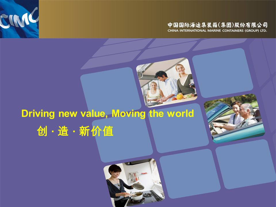 30 2014-1-2 Driving new value, Moving the world · ·