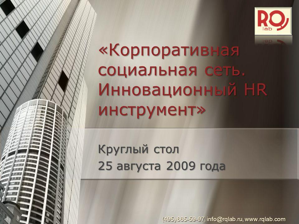 «Корпоративная социальная сеть.