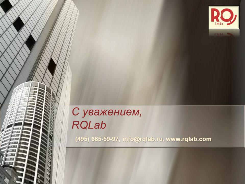С уважением, RQLab (495) 665-59-97, info@rqlab.ru, www.rqlab.com
