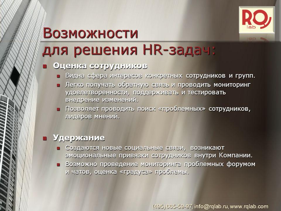 (495) 665-59-97, info@rqlab.ru, www.rqlab.com Возможности для решения HR-задач: Оценка сотрудников Оценка сотрудников Видна сфера интересов конкретных сотрудников и групп.