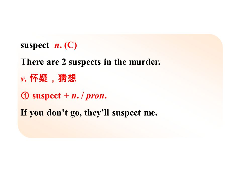 suspect n. (C) There are 2 suspects in the murder.